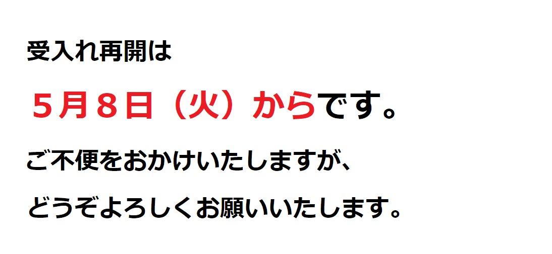 4/28~5/5【GW】受入れ予定のお知らせ
