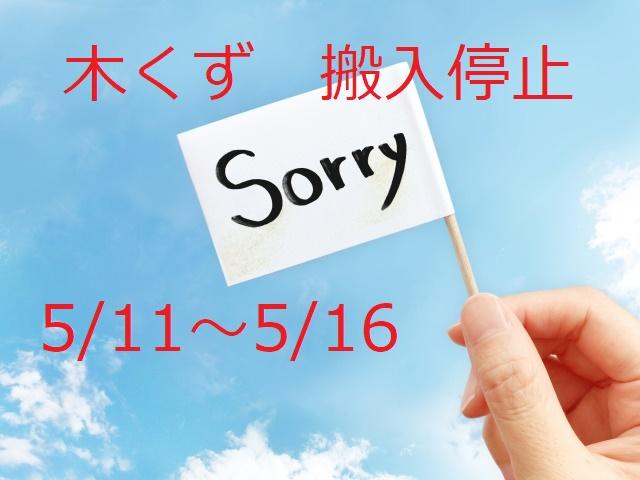 5/11~5/16まで 木くず【搬入停止】