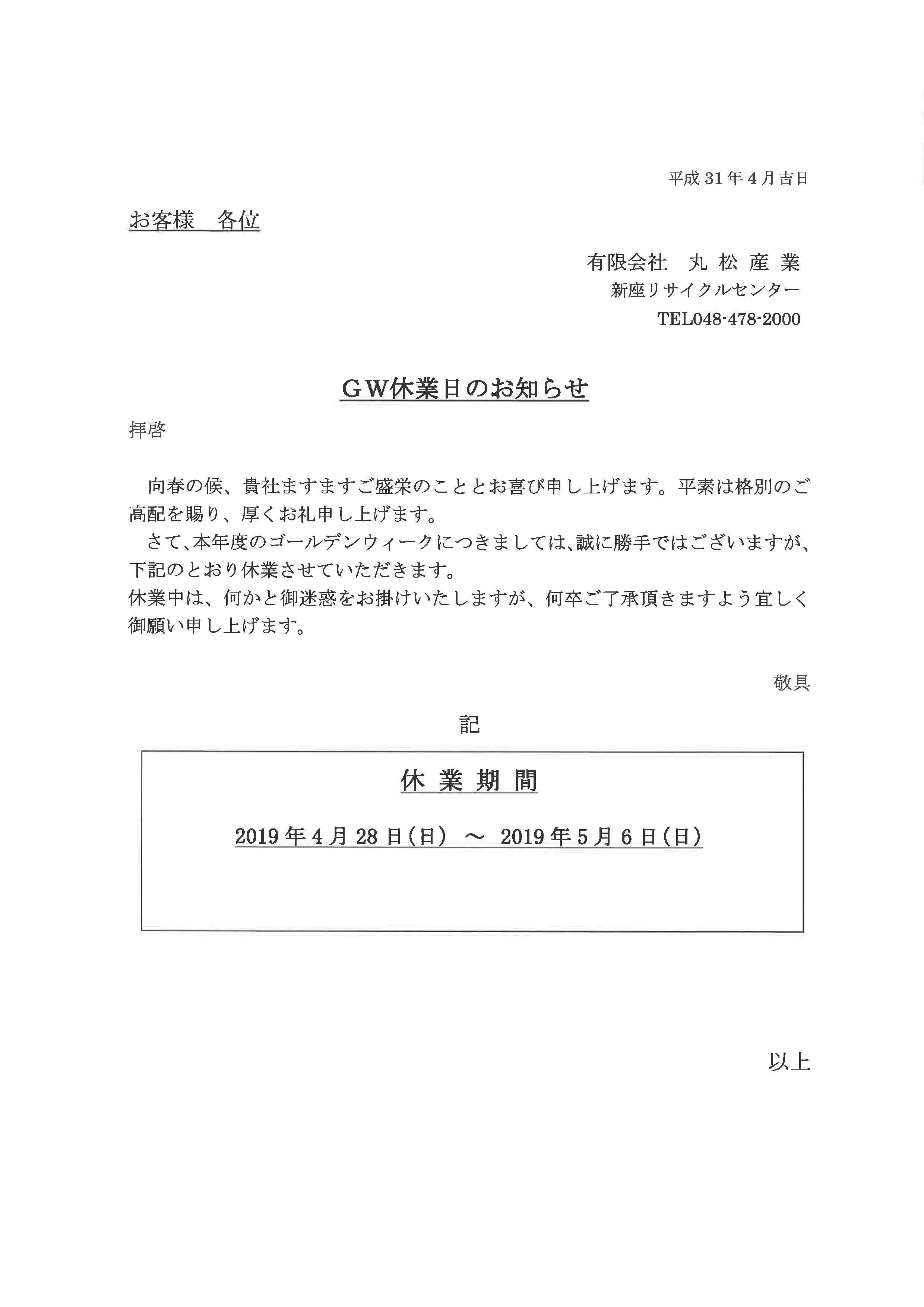 【4/28~5/6】GW休業日のお知らせ