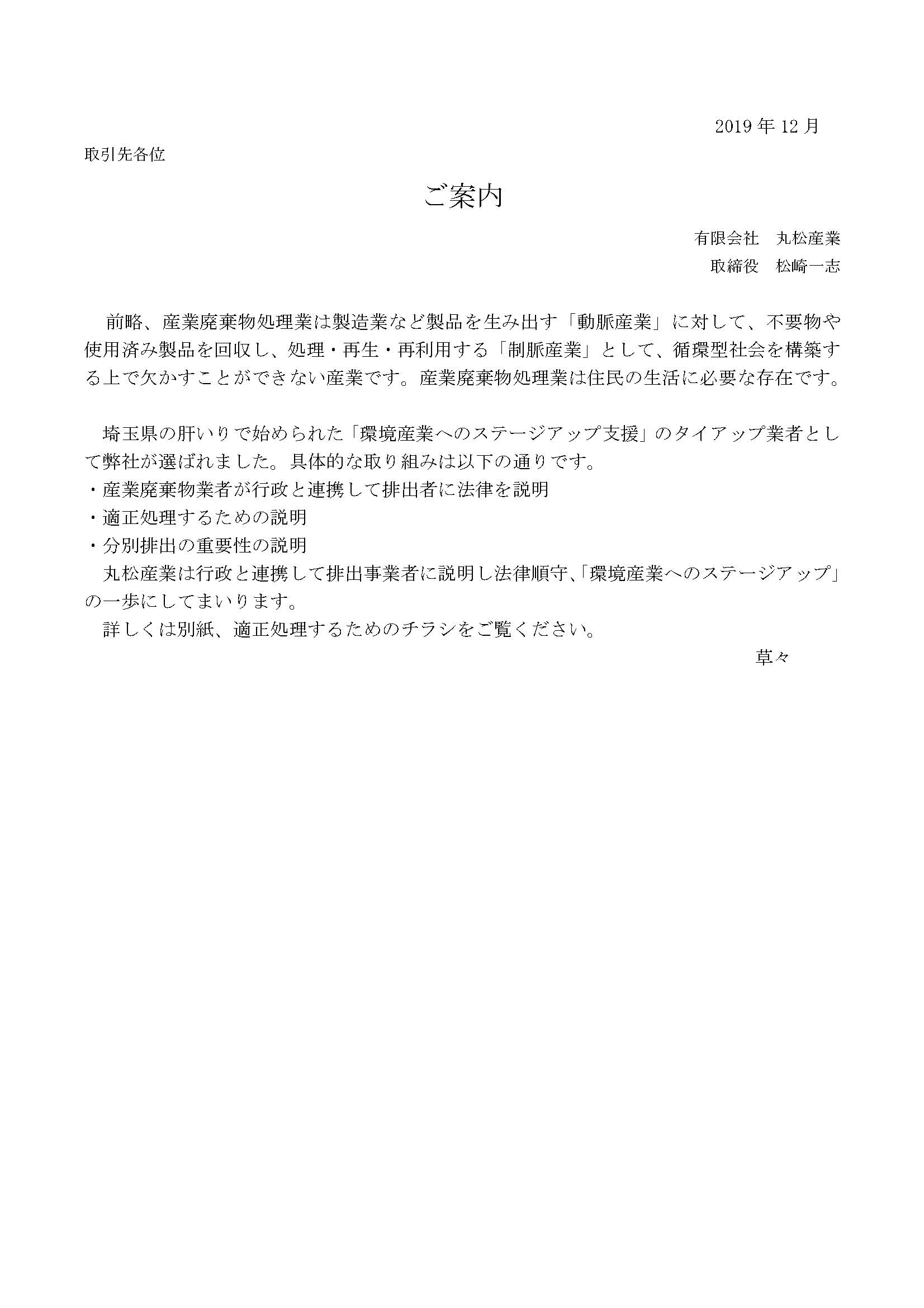 埼玉県の「環境産業へのステージアップ支援」タイアップ業者とし て弊社が選ばれました。